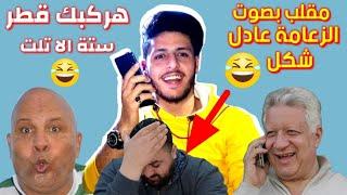 مقلب بصوت الزعامه عادل شكل في خالد الكردي | هركبك قطر سته الا تلت 😂