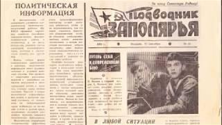 А.Бєгунов, І.Будько Западная Ліца 1979-1982 р.р./А.Бегунов, И.Будько Западная Лица.