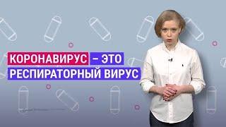 Мифы и правда о том, как лечить коронавирус