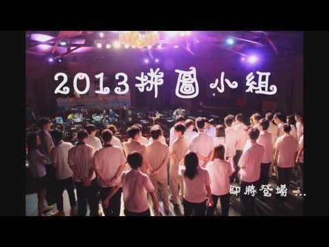 2013拼圖預告片01
