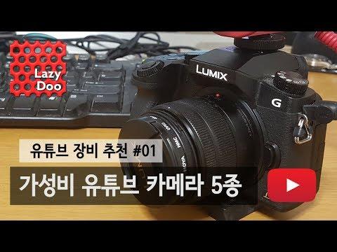 [Gimme5] 유튜브 장비 추천 #1 - 100만원 미만의 가성비 유튜브 카메라 5종!