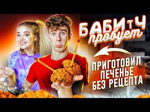 БАБИЧ ПРОБУЕТ - ГОТОВИТЬ печенье БЕЗ РЕЦЕПТА!
