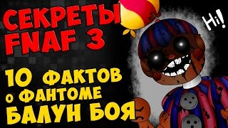 Five Nights At Freddy s 3 10 ФАКТОВ о ФАНТОМЕ БАЛУН БОЯ