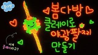 클레이로 야광팔찌 만들기 ♡ 라인클레이 꽃팔찌 꽃반지 만들기_우정팔찌 _ 봄다방의 클레이아트