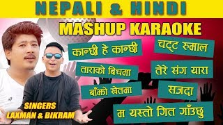 NEPALI & HINDI MASHUP KARAOKE !! KANCHHI HEY KANCHHI ! BAJO KHETMA ! CHATTA RUMAL ! KARAM KHUDAYA