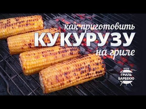 Как сделать кукурузу на гриле