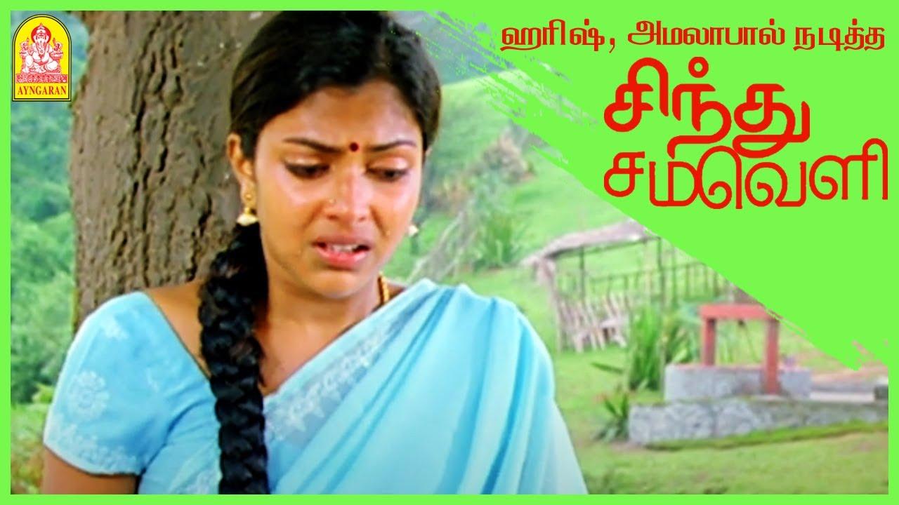 Download அமலா பால் accident ல செத்துட்டாங்க   Sindhu Samaveli Tamil Movie   Harish Kalyan   Amala Paul