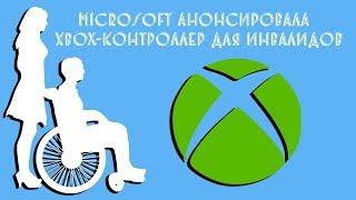 видео Xbox Adaptive Controller: контроллер для людей с ограниченными возможностями