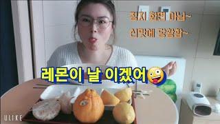 #라면 #한라봉 #마카롱 초콜릿 #레몬   레몬 도전 …