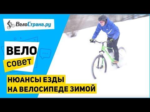 Нюансы езды на велосипеде зимой