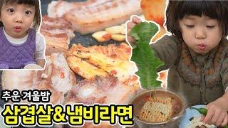 추운겨울밤엔 역시 삼겹살이지! (Feat. 냄비라면) 노릇노릇하게 구워서 한입에 앙~~ 배고픔 주의 먹방