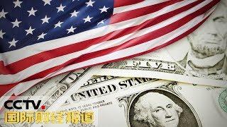 [国际财经报道]热点扫描 美经济学家预计美国经济将在2021年陷入衰退| CCTV财经