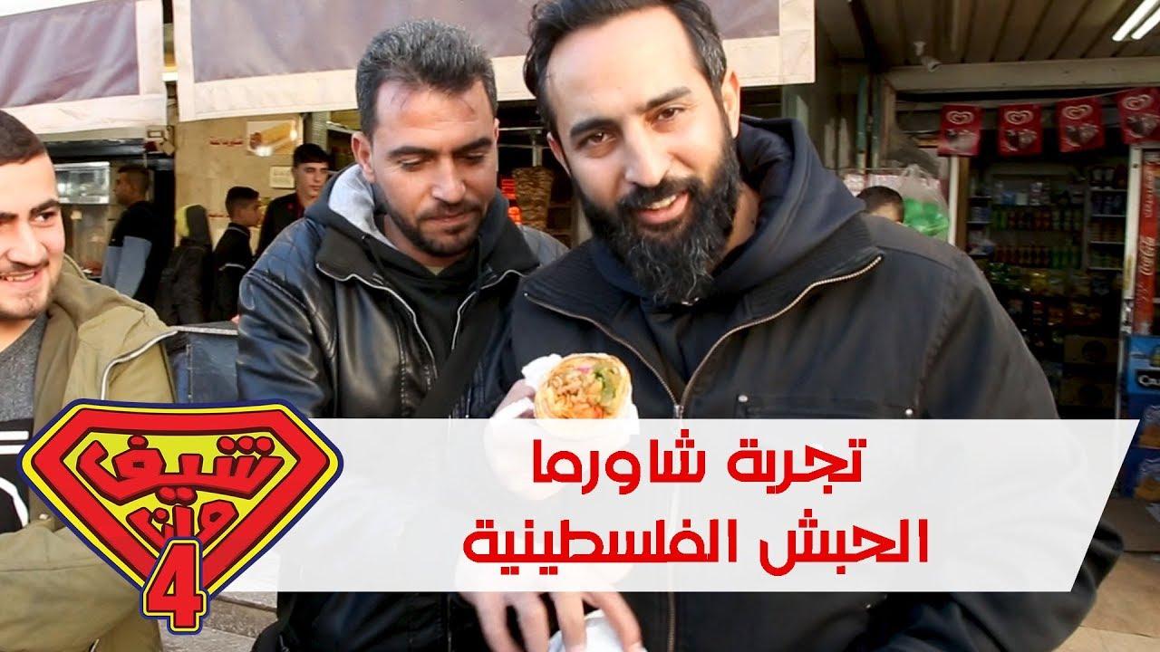 تجربة شاورما الحبش الفلسطينية - جنين - فلسطين - شيف مان