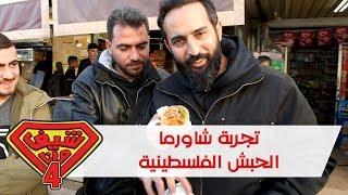 تجربة شاورما الحبش الفلسطينية - جنين - فلسطين