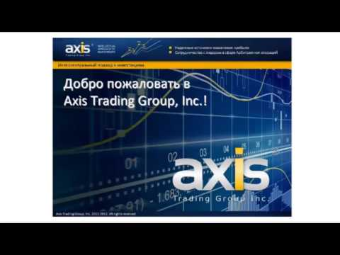 Axis Trading Group. Инвестиции. Ответы на Возражения