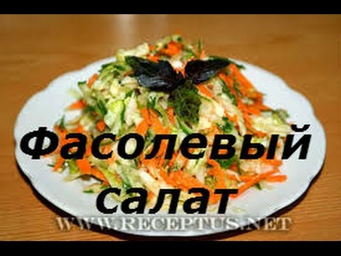 Фасоль консервированная - 56 рецептов приготовления