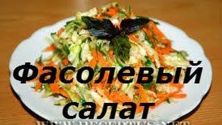 Диетические рецепты с фасолью Белая фасоль с овощами