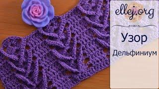 ♥ Рельефный Узор Дельфиниум • Схема и МК по вязанию крючком • Delphinium crochet stitch • ellej.org