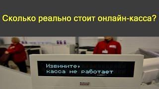Сколько реально стоит онлайн-касса ФЗ-54? Статистика по регионам России