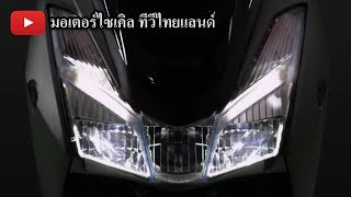 Yamaha Lexi ท้าชน Click 125i ใส่ VVA ไดอะซิล ลูกสูบฟอร์ซ Smart key : motorcycle tv thailand