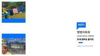 상주 오봉산농촌체험마을
