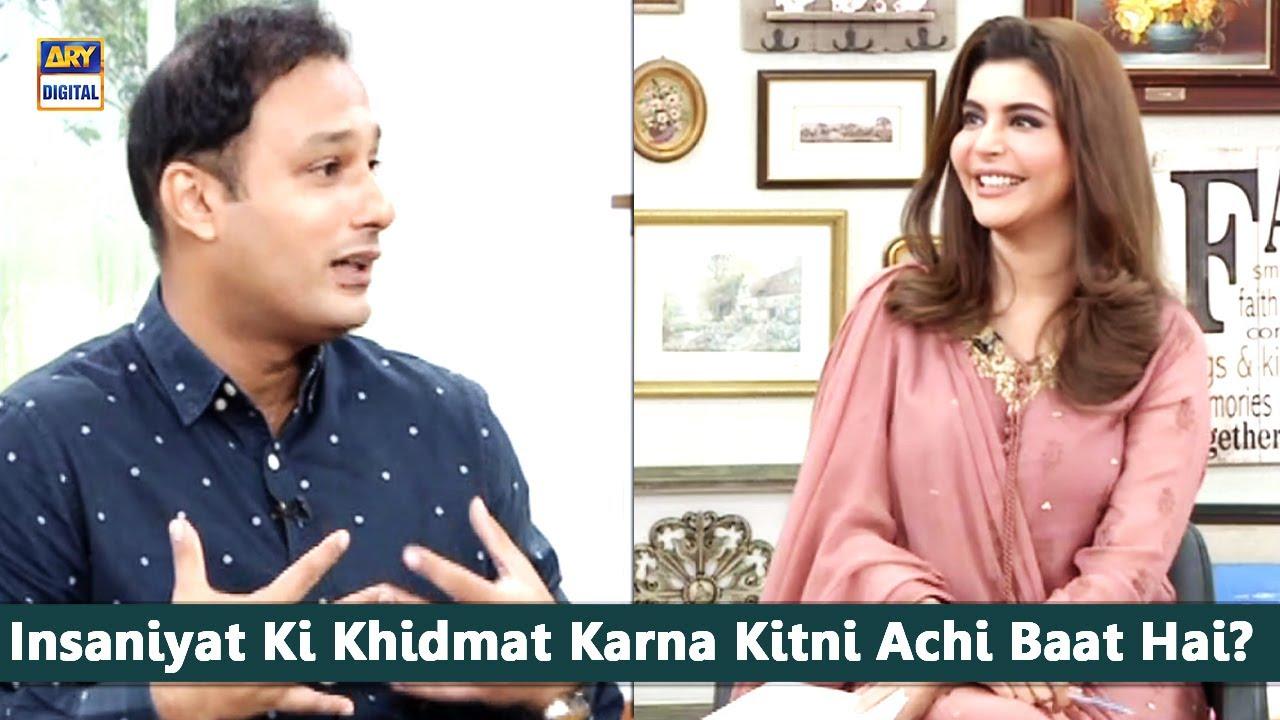 Insaniyat Ki Khidmat Karna Kitni Achi Baat Hai?
