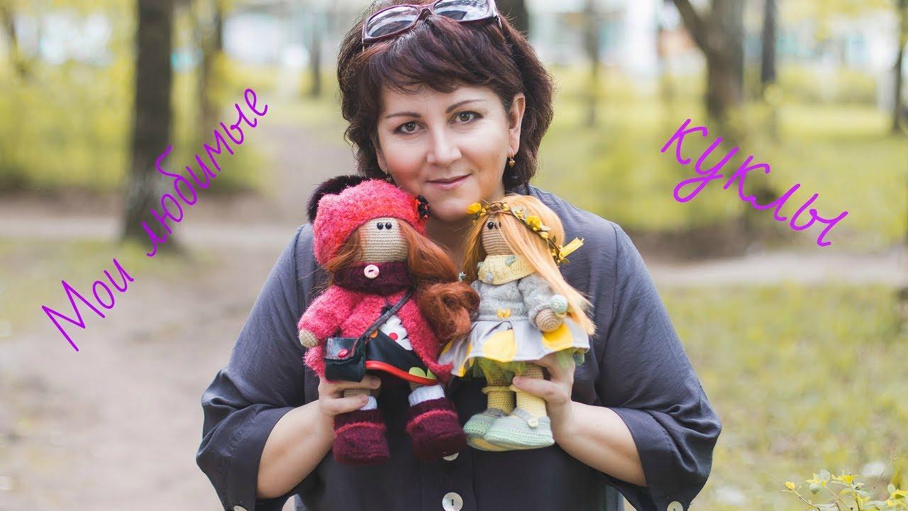 мои вязанные куклы Youtube