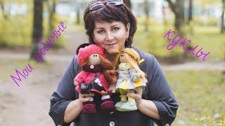 Мои Вязанные куклы