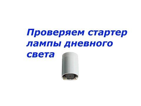 Как проверить стартер лампы дневного света мультиметром