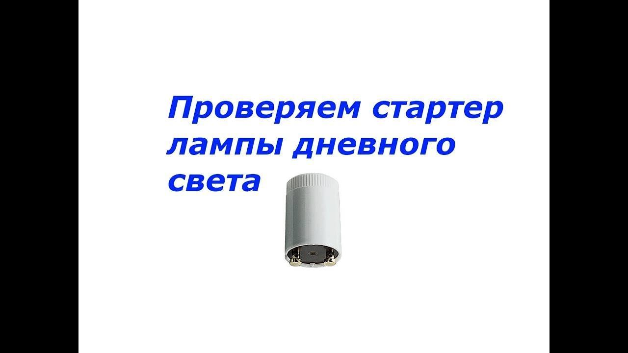 Проверка стартера люминесцентной лампы