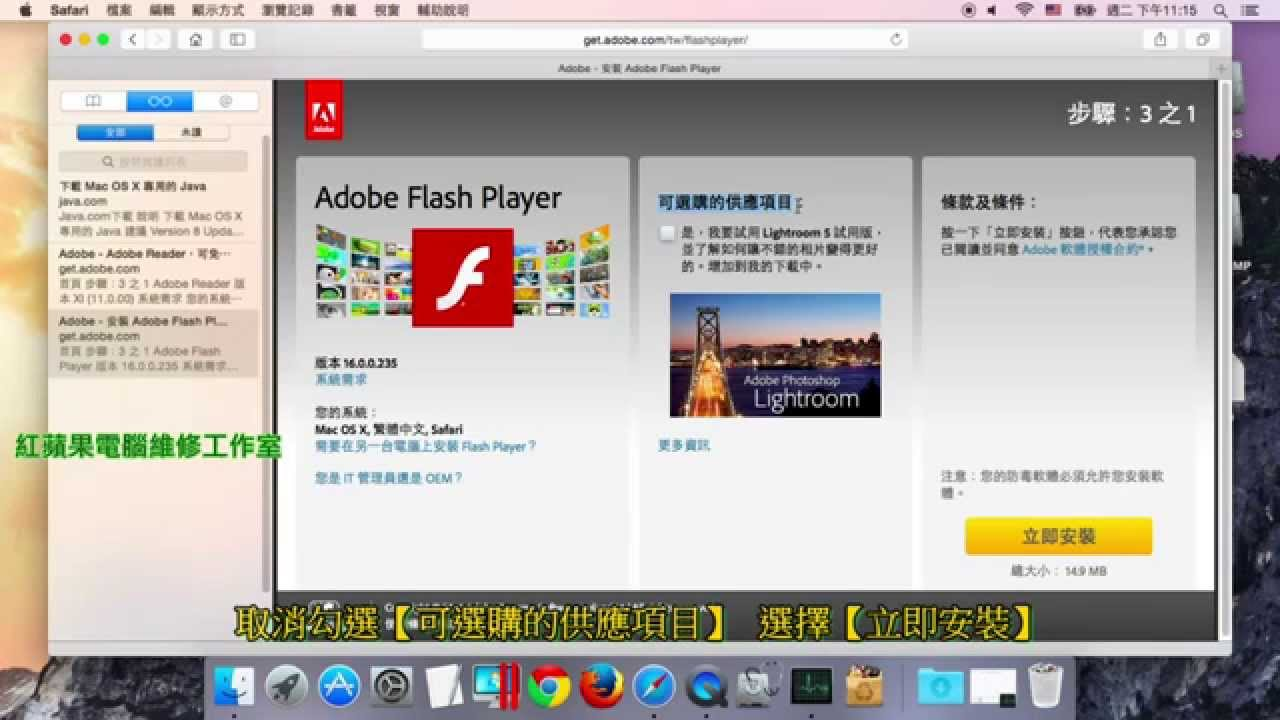 flash player macbook