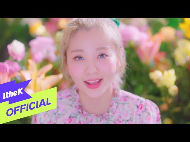 [MV] BOL4(볼빨간사춘기) _ Hug(품)