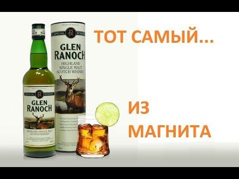 Glen Ranoch, односолодовый шотландский виски