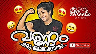 വണ്ണം ഒരലങ്കാരാഡോ/The story of a foodie🔥/every chubby girl must watch this😂/realityreels/reethuz97