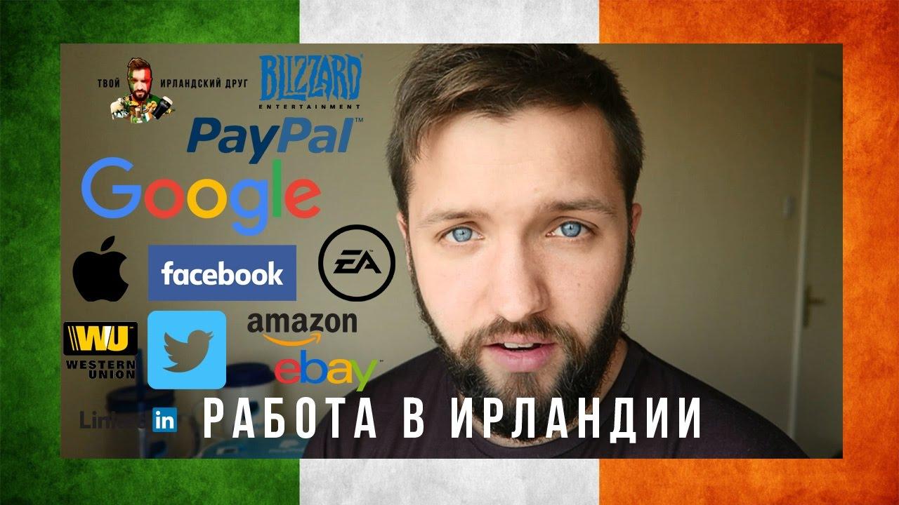 работа в ирландии для белорусов