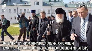 Святіший Патріарх Кирил ознайомився з ходом ремонтно-реставраційних робіт в Соловецькому монастирі