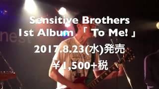 Sensitive Brothers 1st Album「To Me!」 2017.8.23(水)より 全国CDシ...