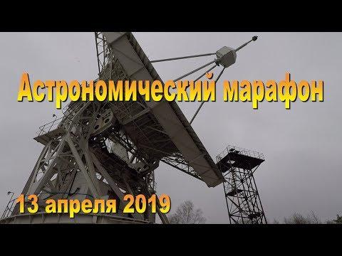 Астрономический марафон 2019