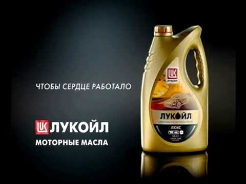 Lukoil Lubricant TVC (Commercial)