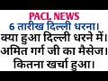 Download Video Pacl.exe निवेशकों के धरने में मोदी ने क्या कहा? Pacl today update, Pacl Refund update, PACL, TZR MP4,  Mp3,  Flv, 3GP & WebM gratis