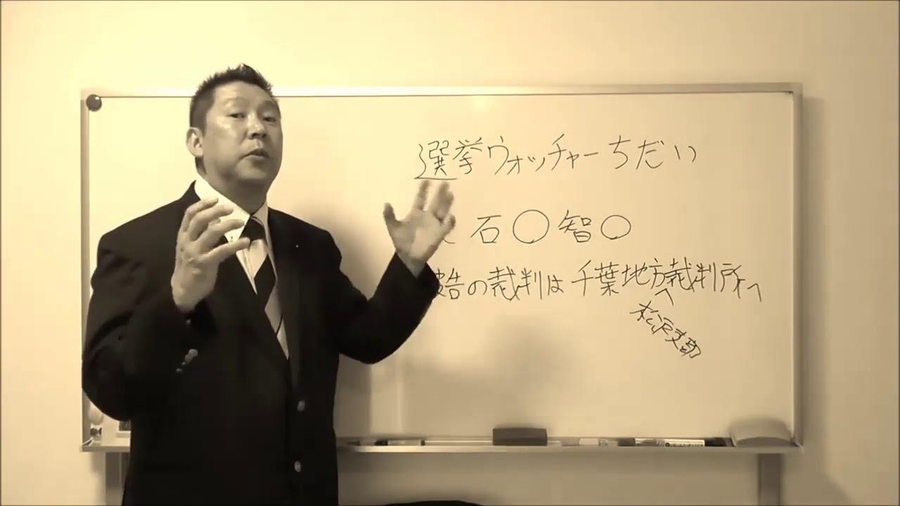 ちだい 立花孝志 3つの事件でついに起訴N国・立花党首 被告人でも余裕しゃくしゃくのワケ