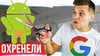 Google кастрировали Android 9 Pie !!!
