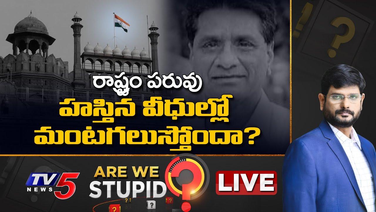 Download Live : రాష్ట్రం పరువు హస్తిన వీధుల్లో మంటగలుస్తోందా? | Are We Stupid ? | Murthy | Gone Prakash | TV5