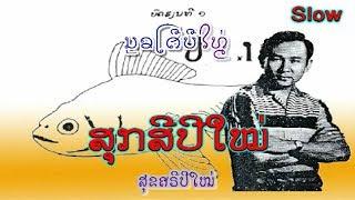 ສຸກສີປີໃໝ່  -  ຮ້ອງໂດຍ :  ຄຳຫລ້າ ໜໍ່ແກ້ວ - Khamla NOKEO (Ver. 2010) ເພັງລາວ ເພງລາວ เพลงลาว lao tuto