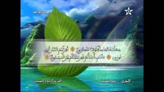 Recitation Of The Sheikh Rachid Belasheyyah تلاوة مميزة للمقرئ رشيد بلعشية الحزب 54