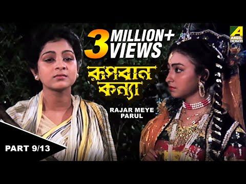 Rupban Kanya | রূপবান কন্যা | Bengali Movie – 9/13 | Biswajit