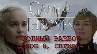 Игра Престолов: ОБЗОР 4 серия 8 сезон