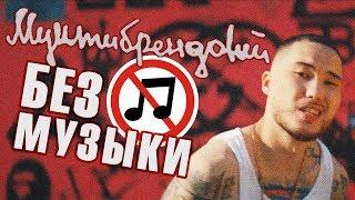 Скриптонит - Мультибрендовый/БЕЗ МУЗЫКИ
