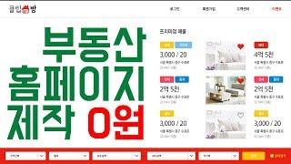 부동산 홈페이지 제작이 0원?! 에이디커뮤니케이션(AD…