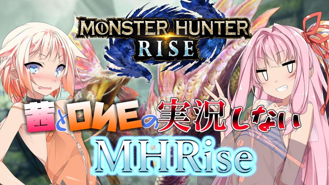 【ボイスロイド&チェビオ実況】【脱衣回】茜とOИEの実況しないモンスターハンターライズ・体験版【Monster Hunter Rise/VOICEROID・CeVIO実況プレイ】